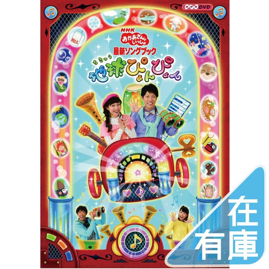 (プレゼント用ギフトバッグラッピング付) DVD NHKおかあさんといっしょ 最新ソングブック 「地球ぴょんぴょん」 PR|d-suizan-p