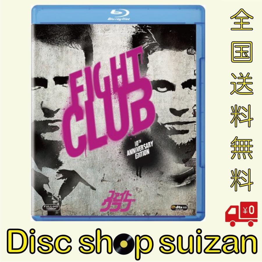ネコポス発送 在庫あり ファイト・クラブ Blu-ray ブルーレイ PR d-suizan-p