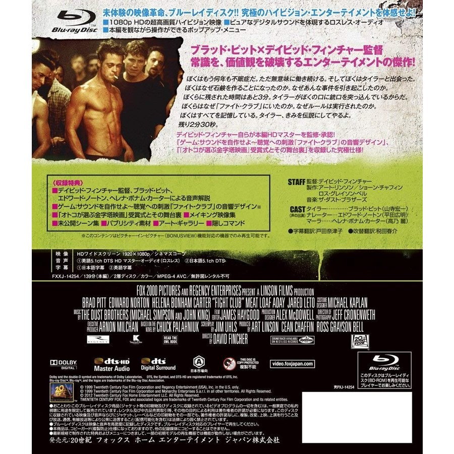 ネコポス発送 在庫あり ファイト・クラブ Blu-ray ブルーレイ PR d-suizan-p 02