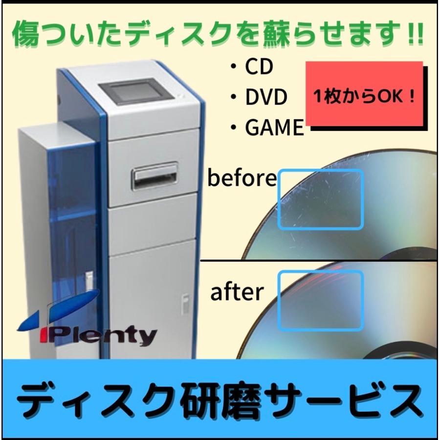ディスク 研磨 サービス CD / DVD ゲームソフト クリーニング 修復 修理 PR