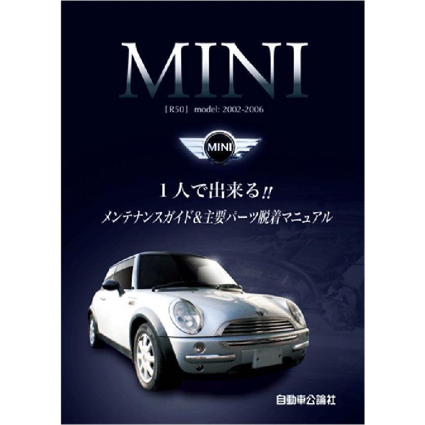 MINI(R50)1人で出来る!!メンテナンスガイドamp;主要パーツ脱着マニュアル
