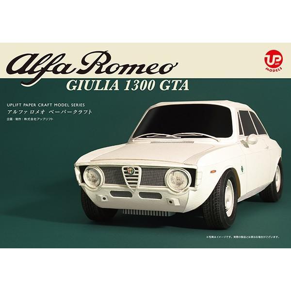 アップリフトモデルズ アルファ ロメオ ジュリア 1300 GTA ペーパークラフト( 黒フィルム付)|d-tsutayabooks|05