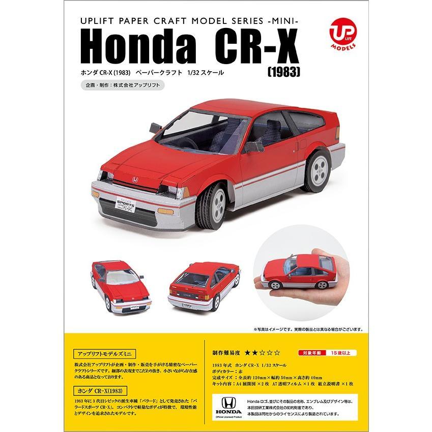 アップリフトモデルズ ミニ ホンダ CR-X -1983- ペーパークラフト|d-tsutayabooks|06