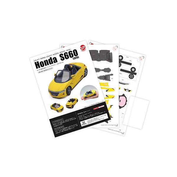 アップリフトモデルズ ミニ ホンダ S660 -2015- ペーパークラフト d-tsutayabooks 05