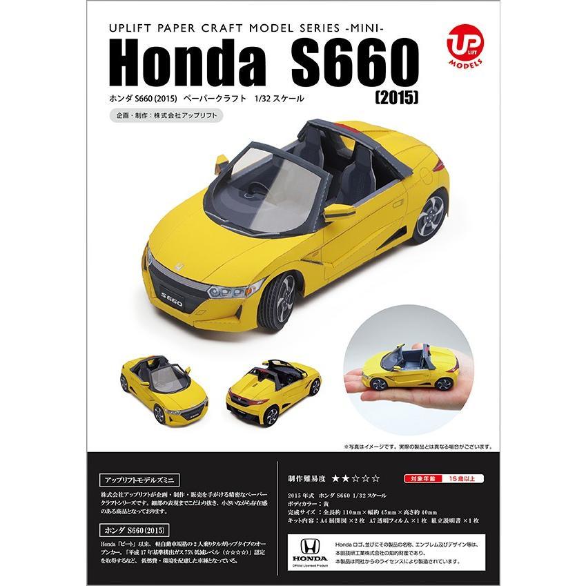 アップリフトモデルズ ミニ ホンダ S660 -2015- ペーパークラフト d-tsutayabooks 06