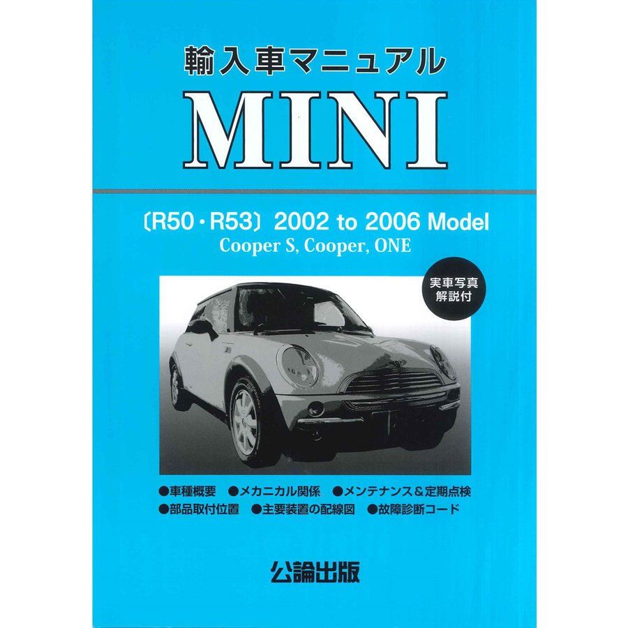 輸入車マニュアル MINI (R50・R53)