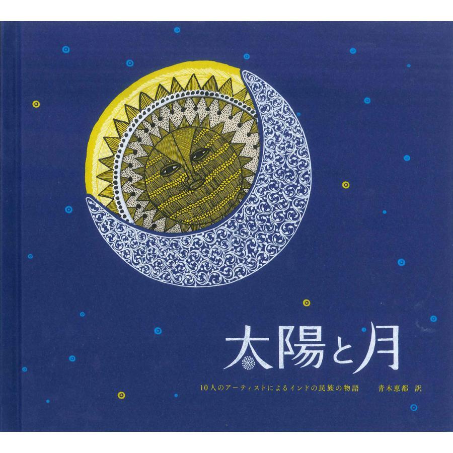[第3刷] 太陽と月 −10人のアーティストによるインドの民族の物語− タラブックス