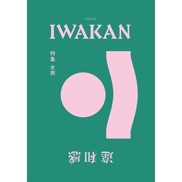 IWAKAN Volume 01|d-tsutayabooks