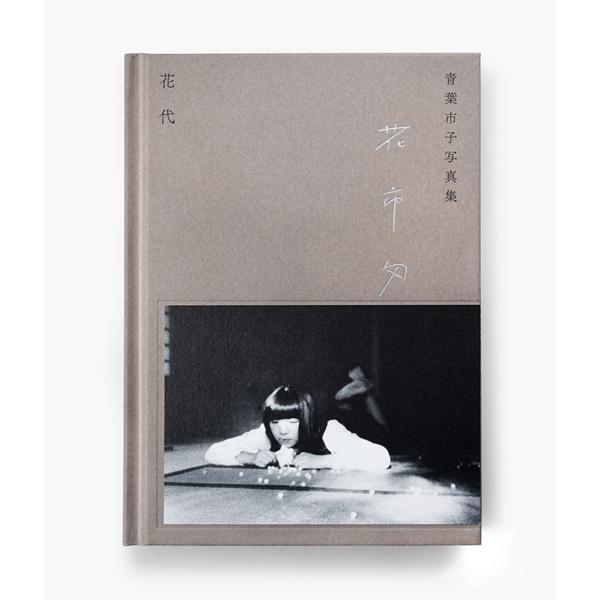 [購入特典付] 青葉市子写真集『花市匁』|d-tsutayabooks