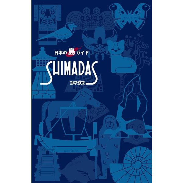 日本の島ガイド SHIMADAS|d-tsutayabooks