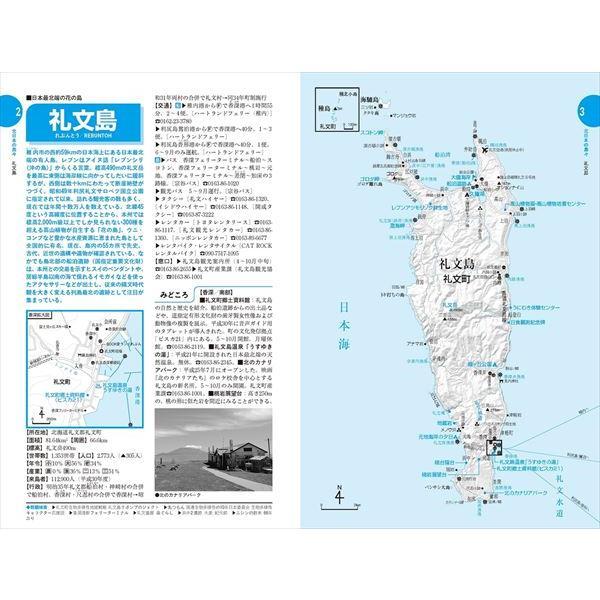 日本の島ガイド SHIMADAS|d-tsutayabooks|02