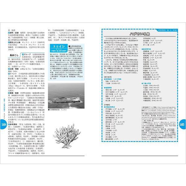 日本の島ガイド SHIMADAS|d-tsutayabooks|03