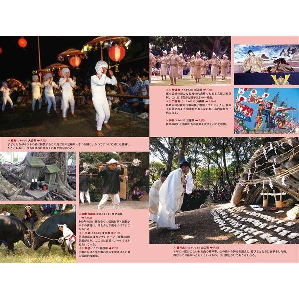 日本の島ガイド SHIMADAS|d-tsutayabooks|04