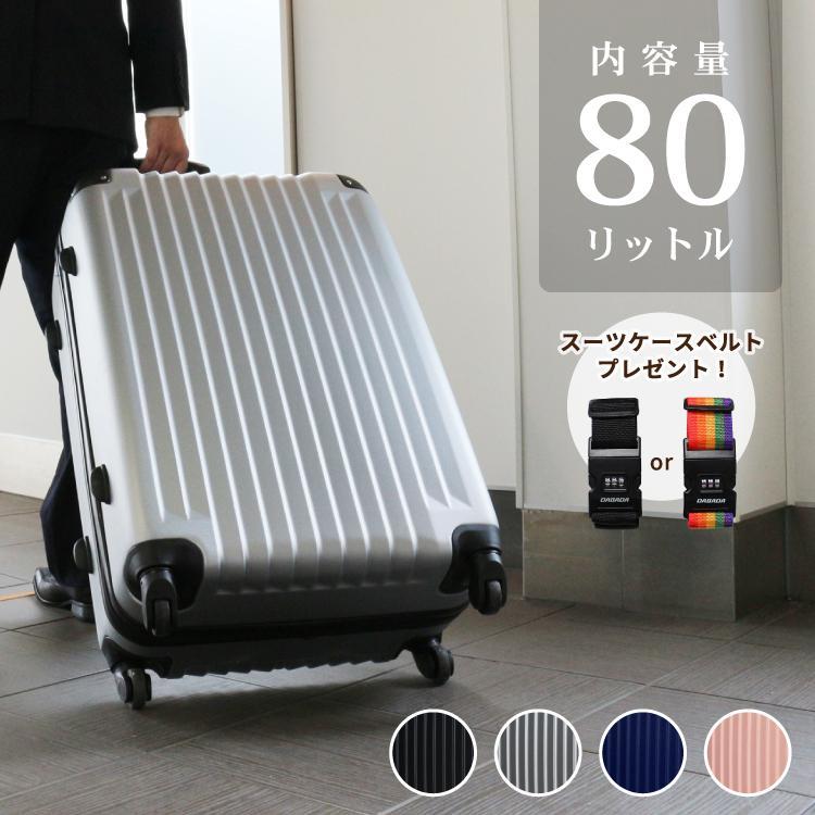 d5ada63726 スーツケース キャリーバック【 Lサイズ 】5日〜7泊 TSAロック搭載 全11 ...