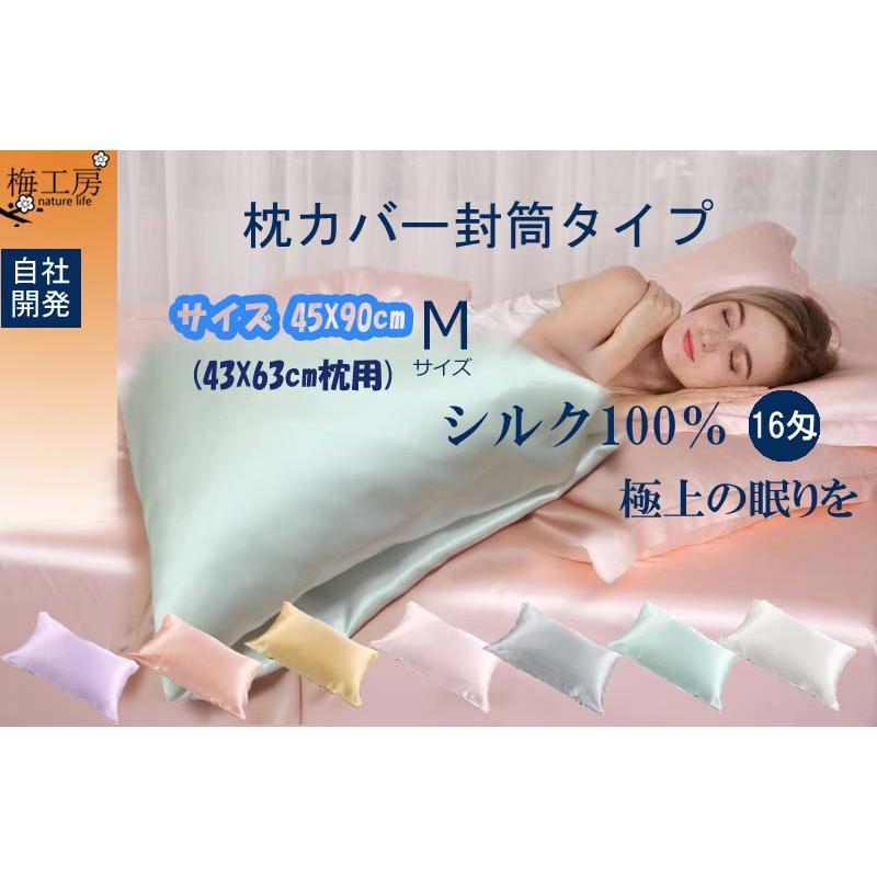 シルク 枕 カバー