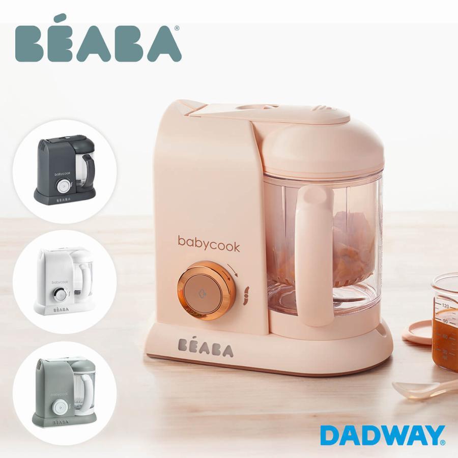 【送料無料】 BEABA ベアバ ベビークック 離乳食メーカー 離乳食 食器 保存容器 赤ちゃん ベビー プレゼント ミキサー ブレンダー