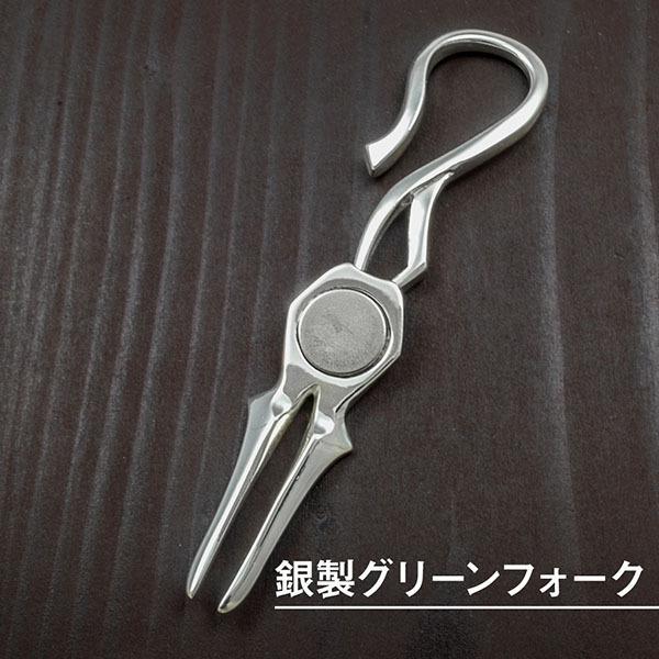 ゴルフ 銀製 グリーンフォーク DAgDART-ダグダート MS-025