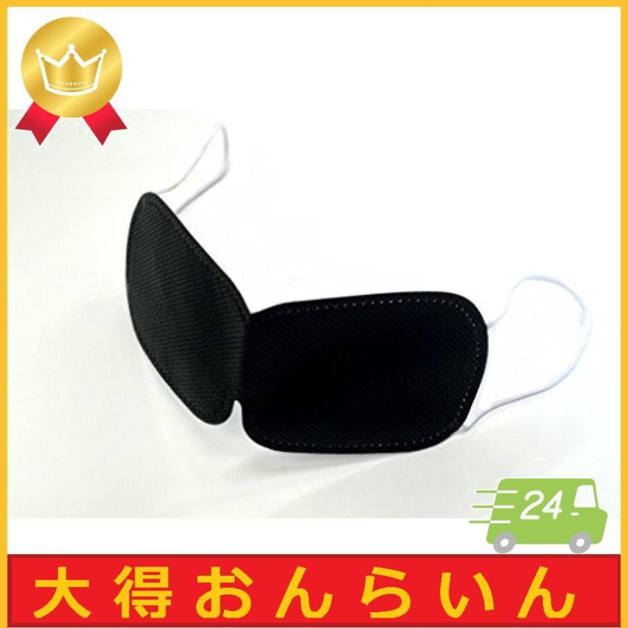 不織布 使い捨て アイマスク 目隠し 10枚セット 個包装 ブラック|dai10ku