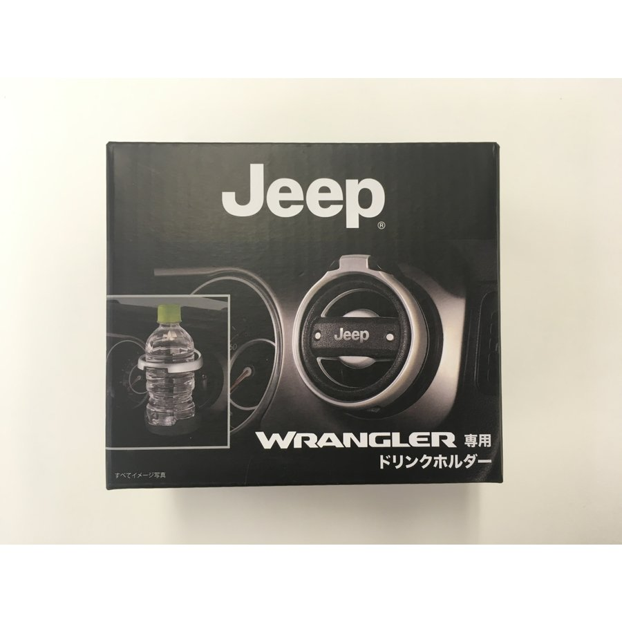 Jeepラングラー用純正ドリンクホルダー JLラングラー 2ドア4ドア共通|dai