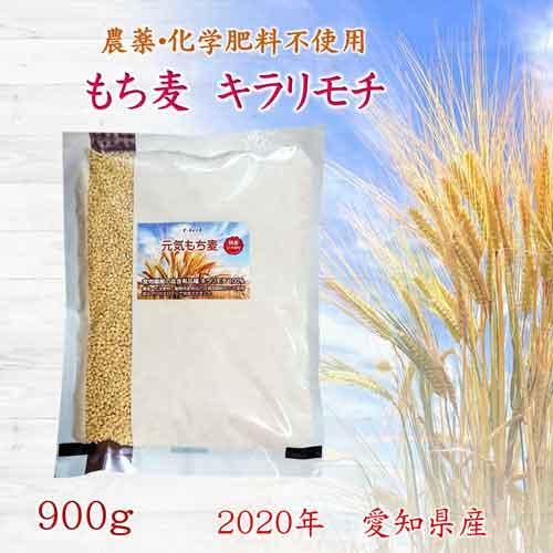 国産 無農薬 もち麦 キラリモチ お得な900g 農薬・化学肥料不使用  美味しい希少もち麦で食物繊維を実感 daichi-megumi
