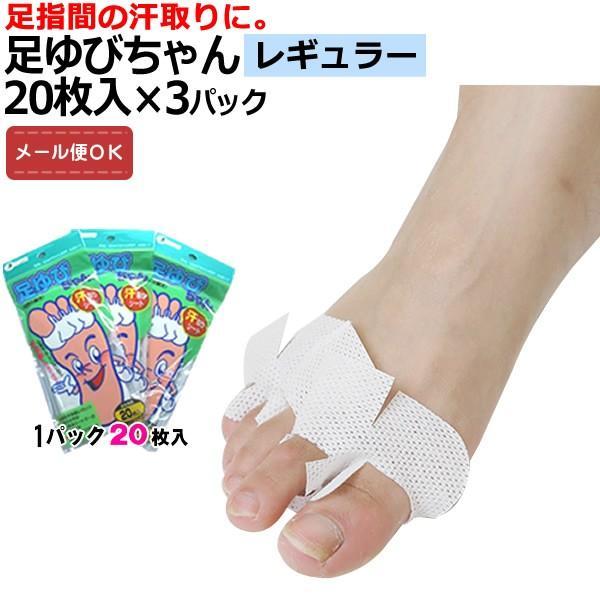 (メール便対応)足指の間の汗を取る 足ゆびちゃん レギュラー 20枚入 3個セット 水虫 女性 白癬菌 足指 レディース|daigen