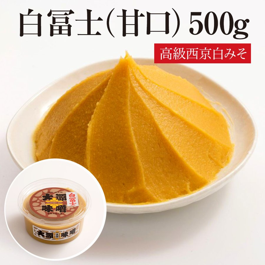 白冨士(甘口) 500g|daigenmiso