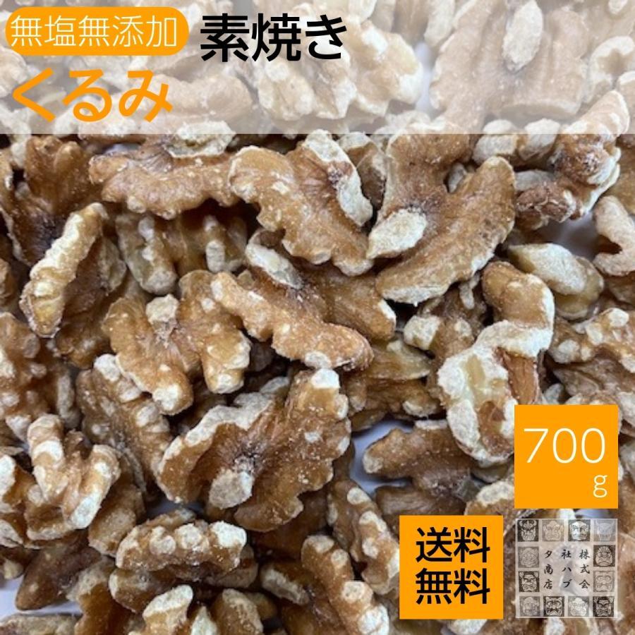 素焼きくるみ 800g 無塩 無添加 クルミ 胡桃 ナッツ 大容量 セール                daigo0118