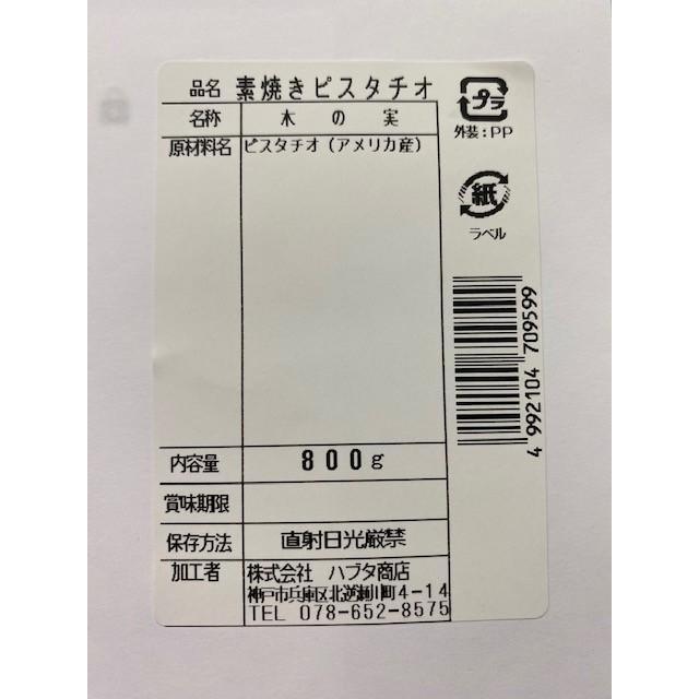 素焼きピスタチオ 800g 無塩 無添加 ロースト アメリカ産 メール便 家飲み おつまみ 1kgより少し少ない食べ頃サイズ daigo0118 05