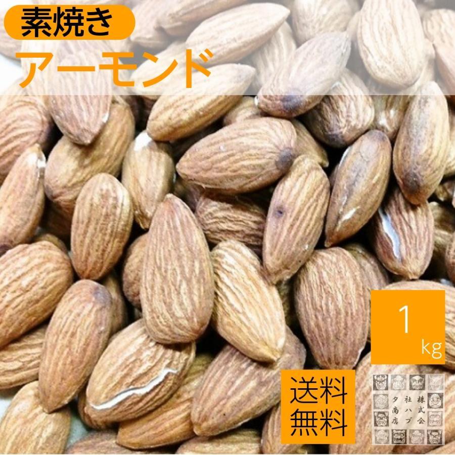 素焼きアーモンド 1kg 新物 無塩.無添加|daigo0118