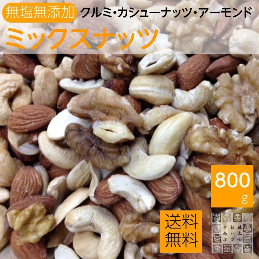 ミックスナッツ 800g (生クルミ. 素焼きアーモンド. 素焼きカシュナッツ) 無塩 無添加 無油 1kgより少し少ない食べ頃サイズ ジッパー袋入 daigo0118