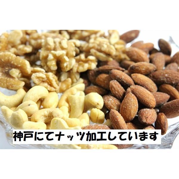 無塩.無添加 ミックスナッツ 1kg (クルミ. 素焼きアーモンド. 素焼きカシュナッツ) daigo0118 02