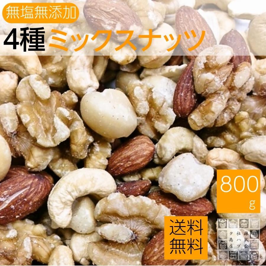 4種類ミックスナッツ 800g 無塩 無添加 無油 (生くるみ. 素焼きアーモンド. 素焼きカシュナッツ. ローストマカデミアナッツ) 1kgより少し少ない食べ頃サイズ|daigo0118