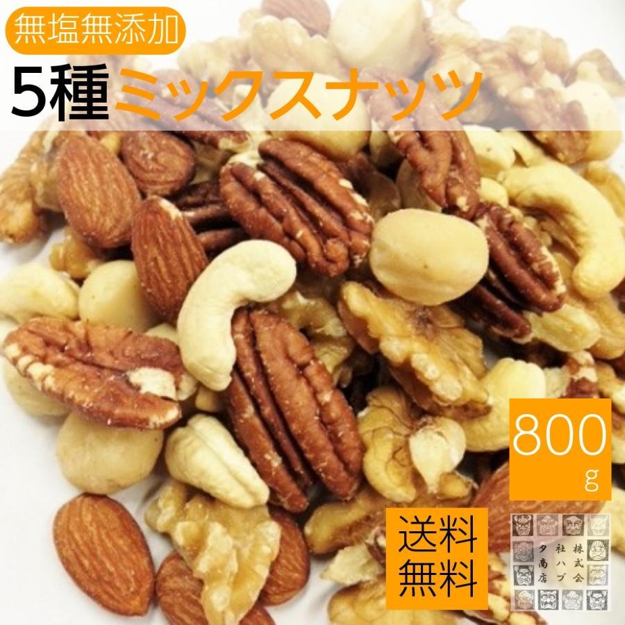 5種類ミックスナッツ 800g (ピーカンナッツ.マカデミアナッツ.生くるみ. 素焼きアーモンド.素焼きカシュナッツ) 無塩 無添加 1kgより少し少ないサイズ|daigo0118