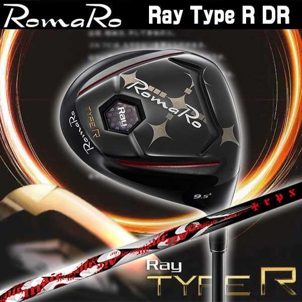 特注カスタムクラブ ロマロ Romaro Ray Type R DR タイプR ドライバー 2017年モデル TRPX エアー(Air)シャフト