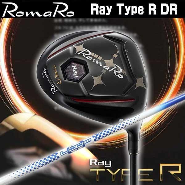 特注カスタムクラブ ロマロ Romaro Ray Type R DR タイプR ドライバー 2017年モデル シンカグラファイト LOOPプロトタイプBWシャフト