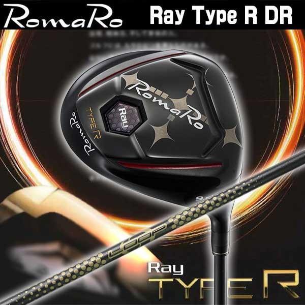 特注カスタムクラブ ロマロ Romaro Ray Type R DR タイプR ドライバー 2017年モデル シンカグラファイト LOOPプロトタイプIPシャフト