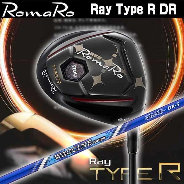 特注カスタムクラブ ロマロ Romaro Ray Type R DR<br>タイプR ドライバー 2017年モデル グラビティ ワクチンコンポGR-560シャフト