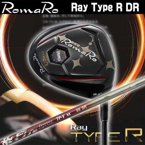 特注カスタムクラブ ロマロ Romaro Ray Type R DR タイプR ドライバー 2017年モデル コンポジットテクノ ファイアーエクスプレスTP-V NXシャフト