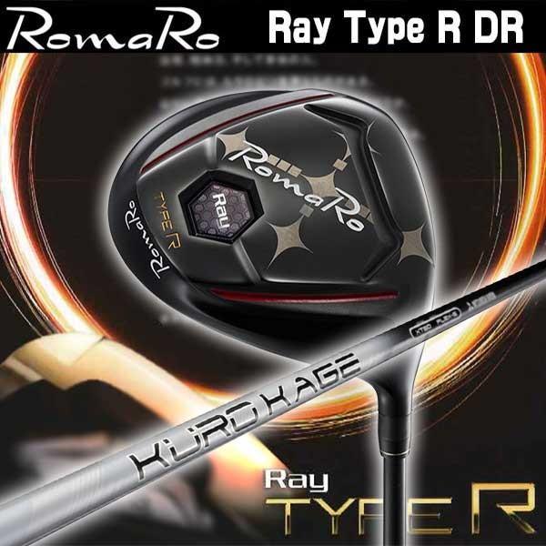 特注カスタムクラブ ロマロ Romaro Ray Type R DR タイプR ドライバー 2017年モデル 三菱レイヨン クロカゲXTシャフト