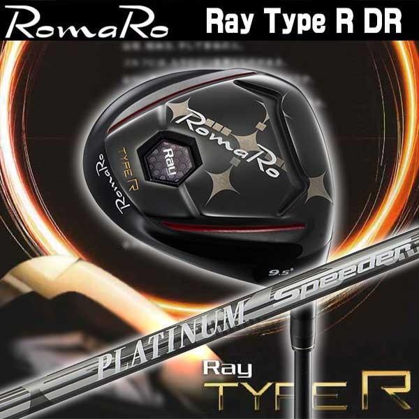 特注カスタムクラブ ロマロ Romaro Ray Type R DR タイプR ドライバー 2017年モデル 藤倉(フジクラ) ジュエルライン プラチナム スピーダーシャフト