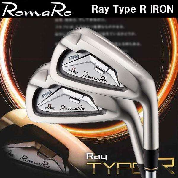 特注カスタムクラブ ロマロ Romaro Ray Type R LLT アイアン 藤倉 MCI 90-110シャフト 6本組み(#5〜Pw)