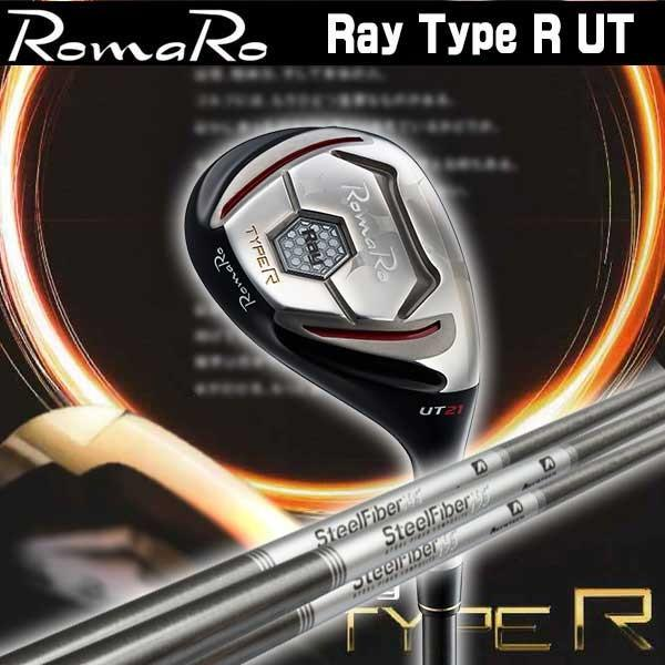 特注カスタムクラブ ロマロ Romaro Ray Type R UT タイプR ユーティリティ エアロテック スチールファイバーシャフト