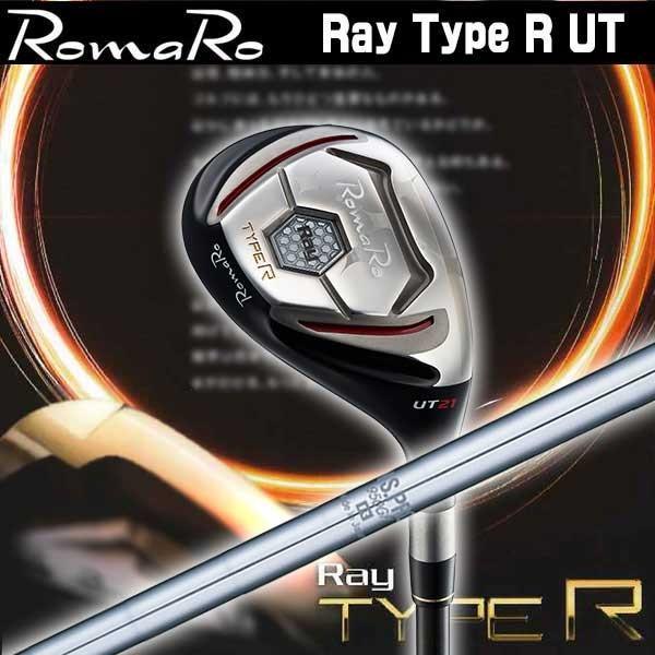 特注カスタムクラブ ロマロ Romaro Ray Type R UT タイプR ユーティリティ 日本シャフト N.S.PRO 950GH シャフト