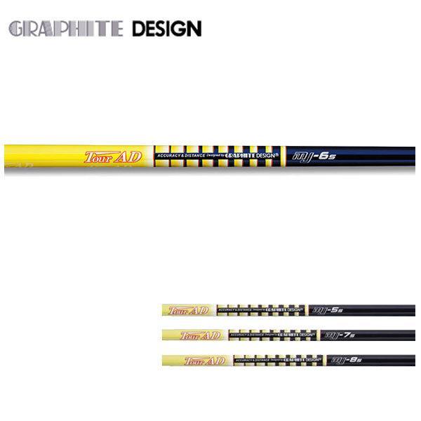 グラファイトデザイン ツアーAD MJシャフト