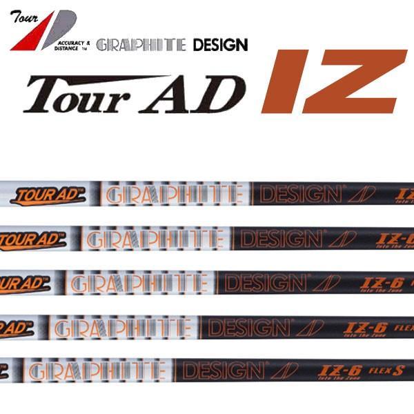 送料無料 グラファイトデザイン ツアーAD IZ シャフト