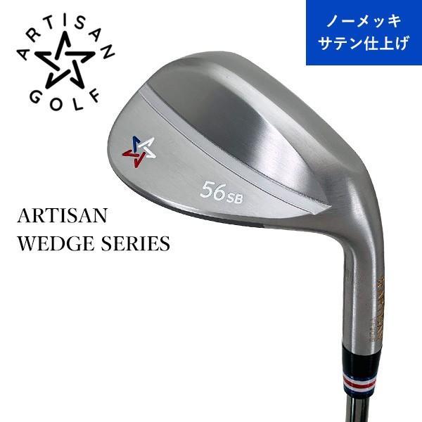 アーティザンゴルフ ARTISAN ウェッジ ノーメッキサテン仕上げ|daiichigolf