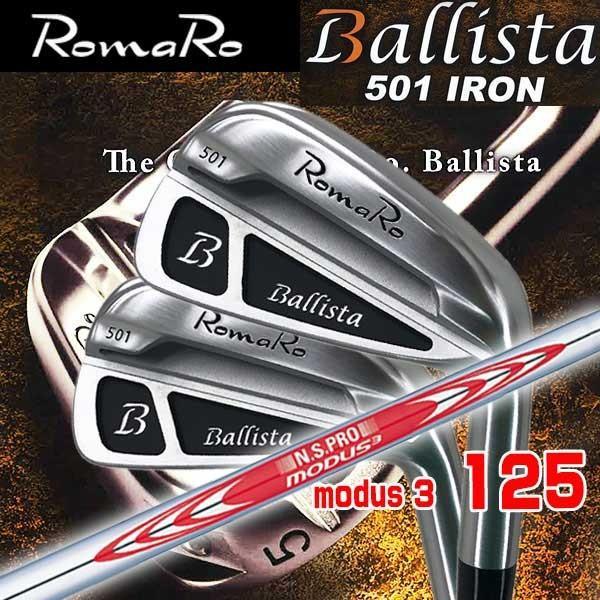 (特注カスタムクラブ) RomaRo ロマロ Ballista バリスタ 501 アイアン N.S.PRO モーダス3 TOUR125シャフト 6本組み(#5〜Pw)