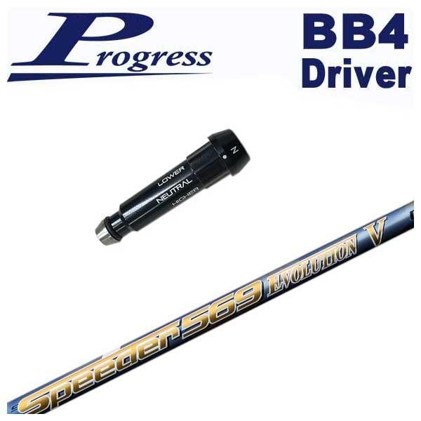 BB4用スリーブ付シャフト 藤倉 スピーダーエボリューション5シャフト