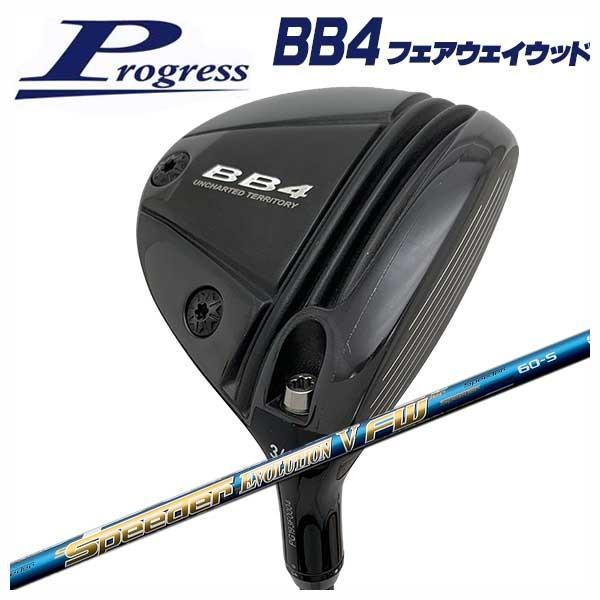 (特注カスタムクラブ) Progress プログレス BB4 フェアウェイウッド 藤倉(Fujikura フジクラ) スピーダーエボリューション5 FW シャフト