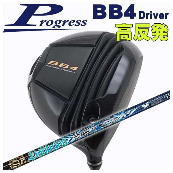 (特注カスタムクラブ) Progress プログレス BB4 ドライバー(高反発) クライムオブエンジェル ライトニング シャフト